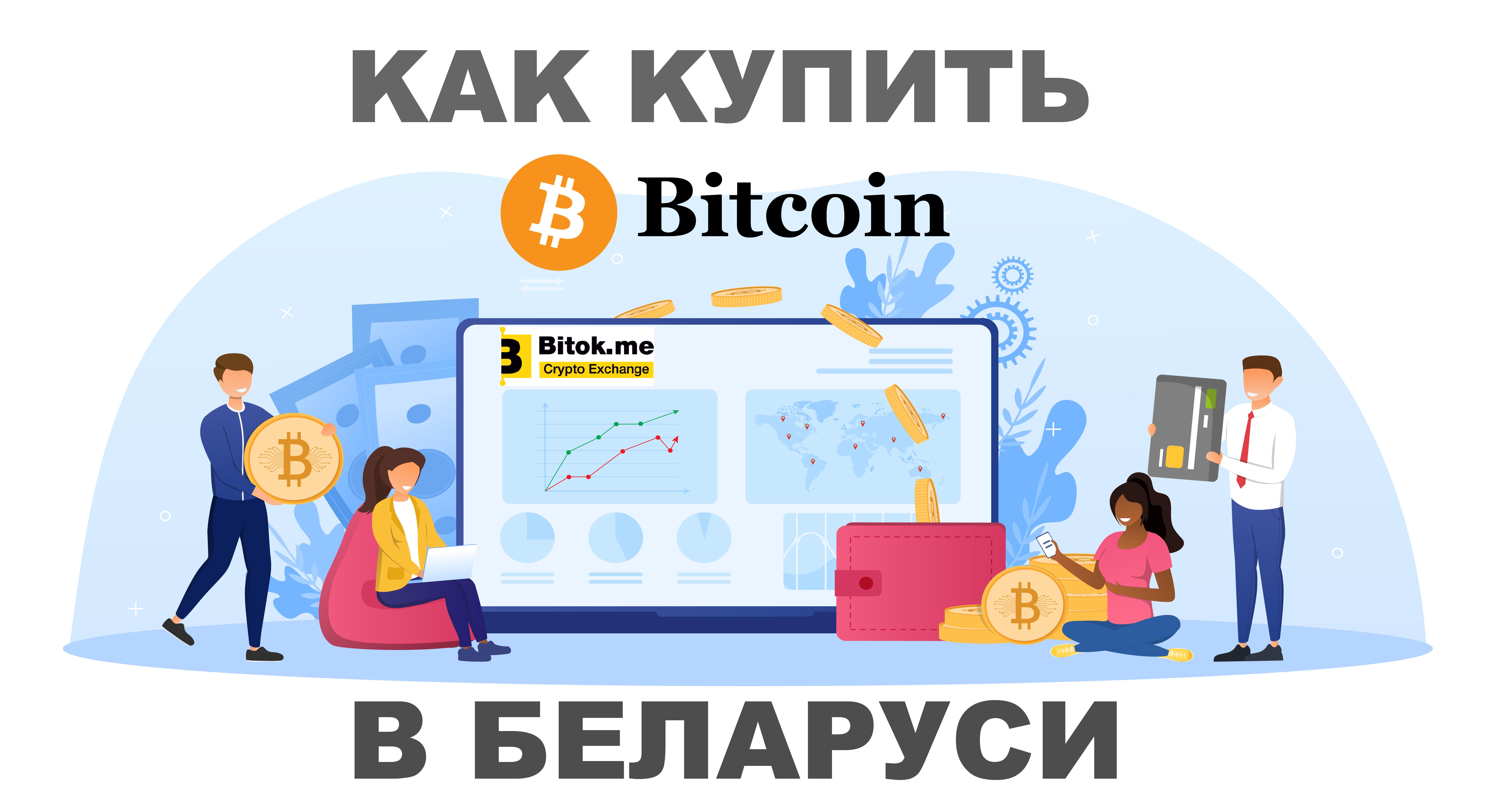 Как купить Bitcoin в Беларуси