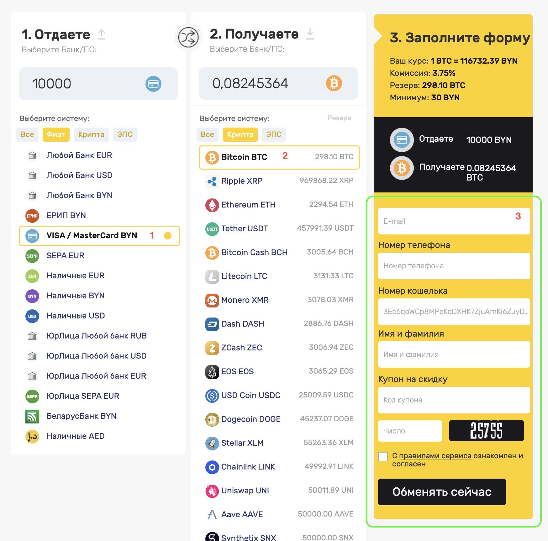 Купить Bitcoin через карту Беларусь