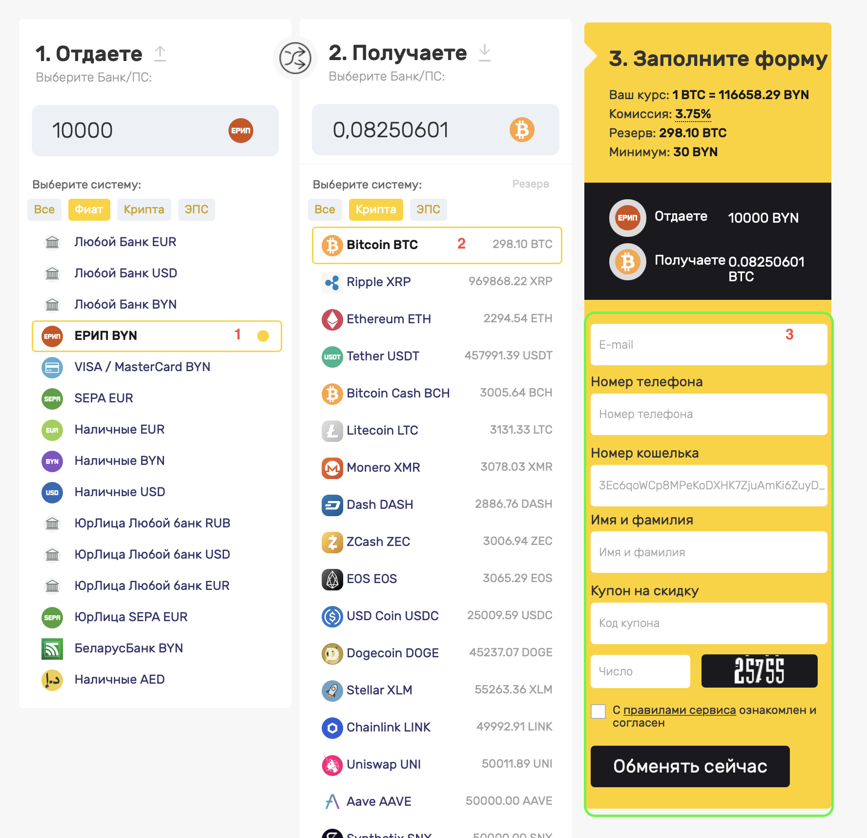 Купить Bitcoin через ЕРИП