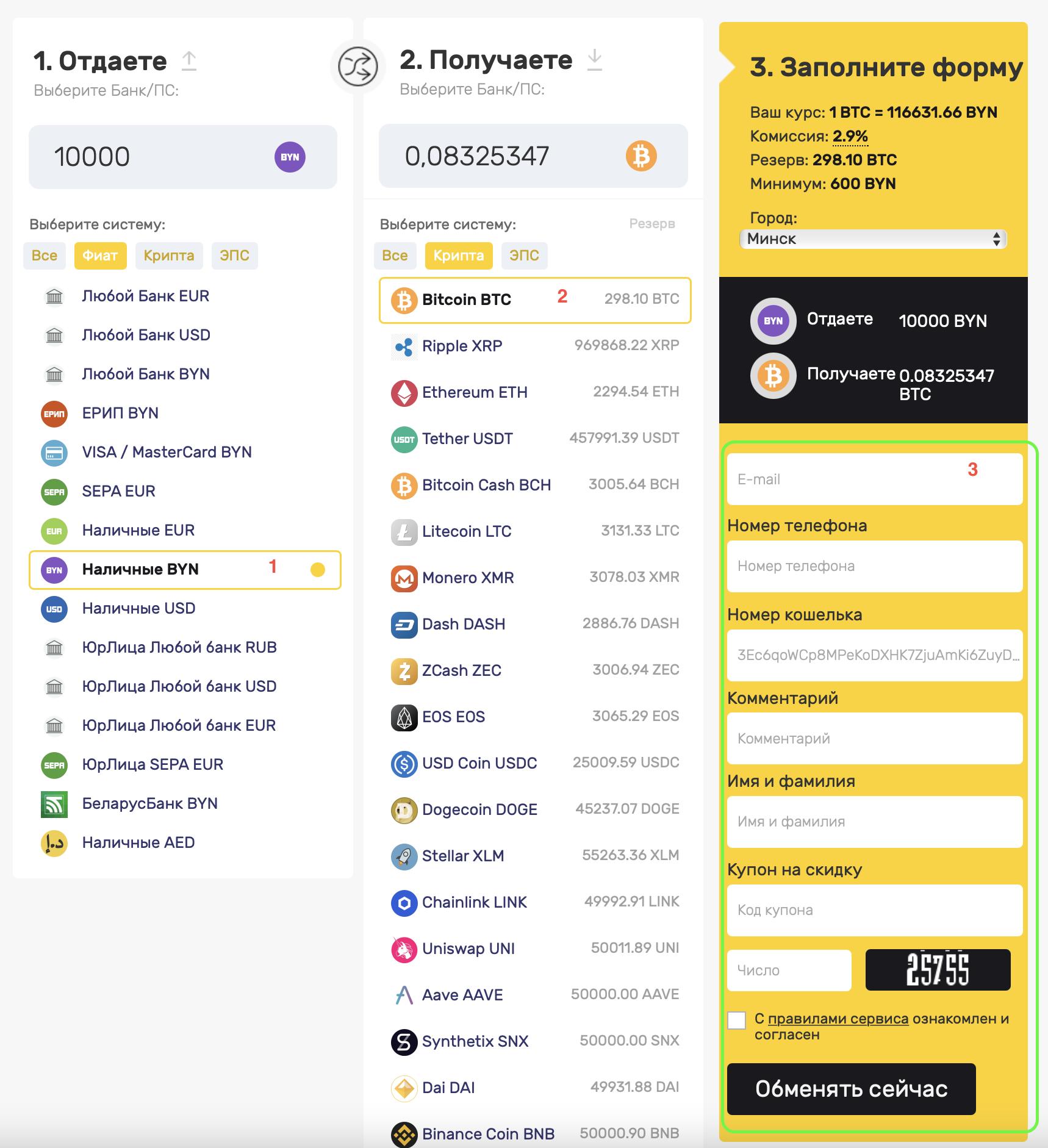 Купить Bitcoin в Беларуси за наличные