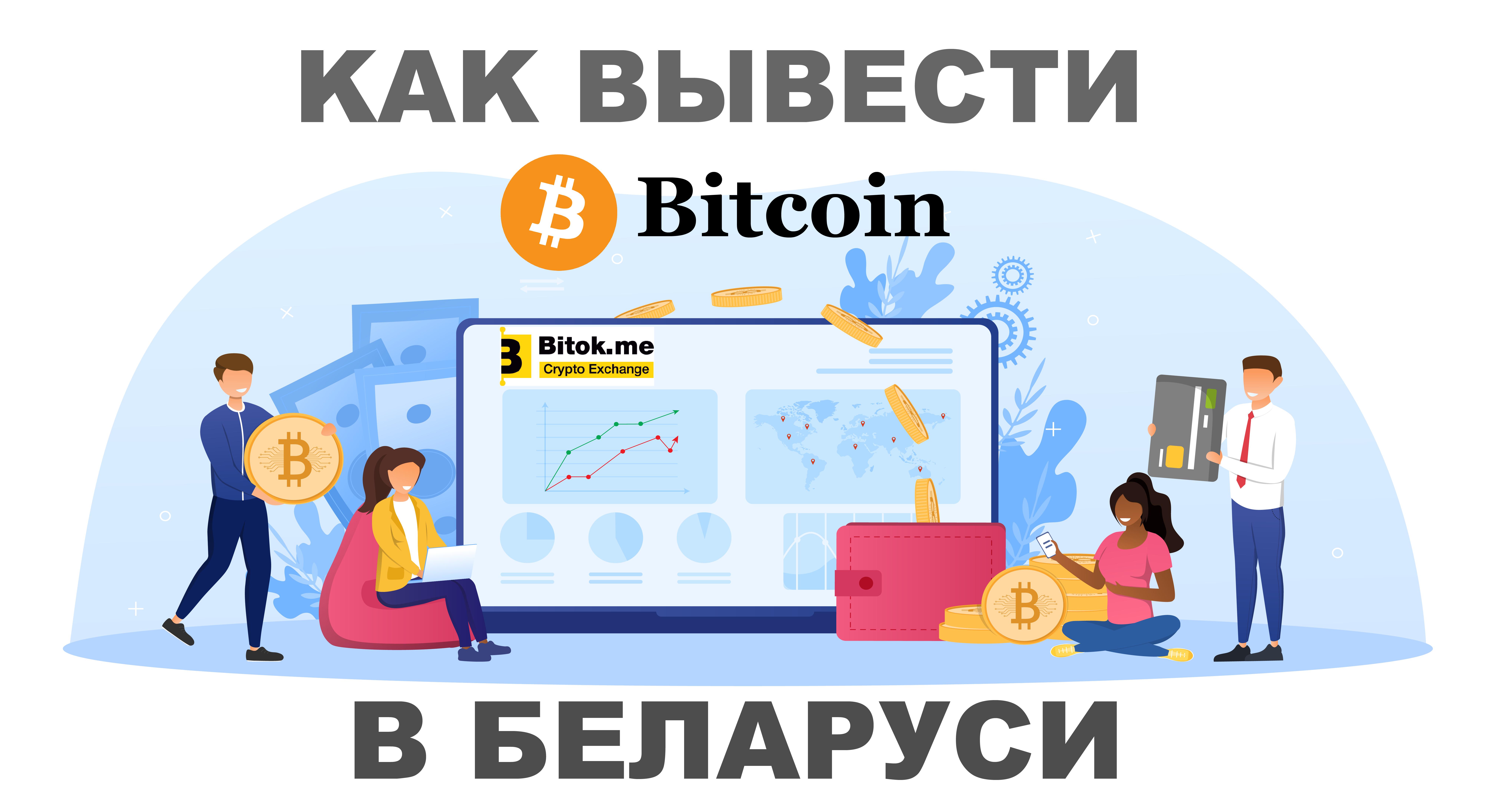 Как вывести биткоин в Беларуси