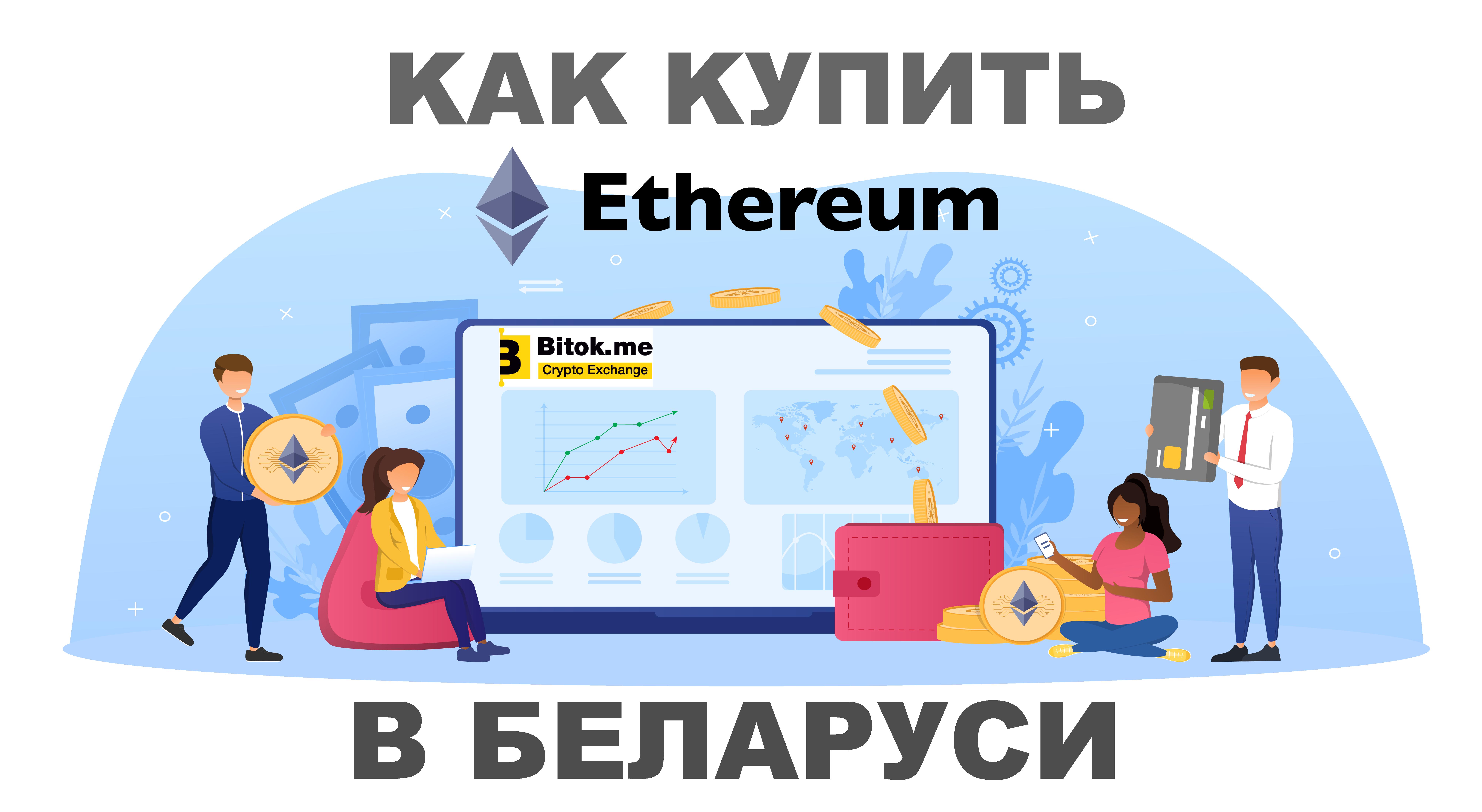 Купить Эфириум в Беларуси