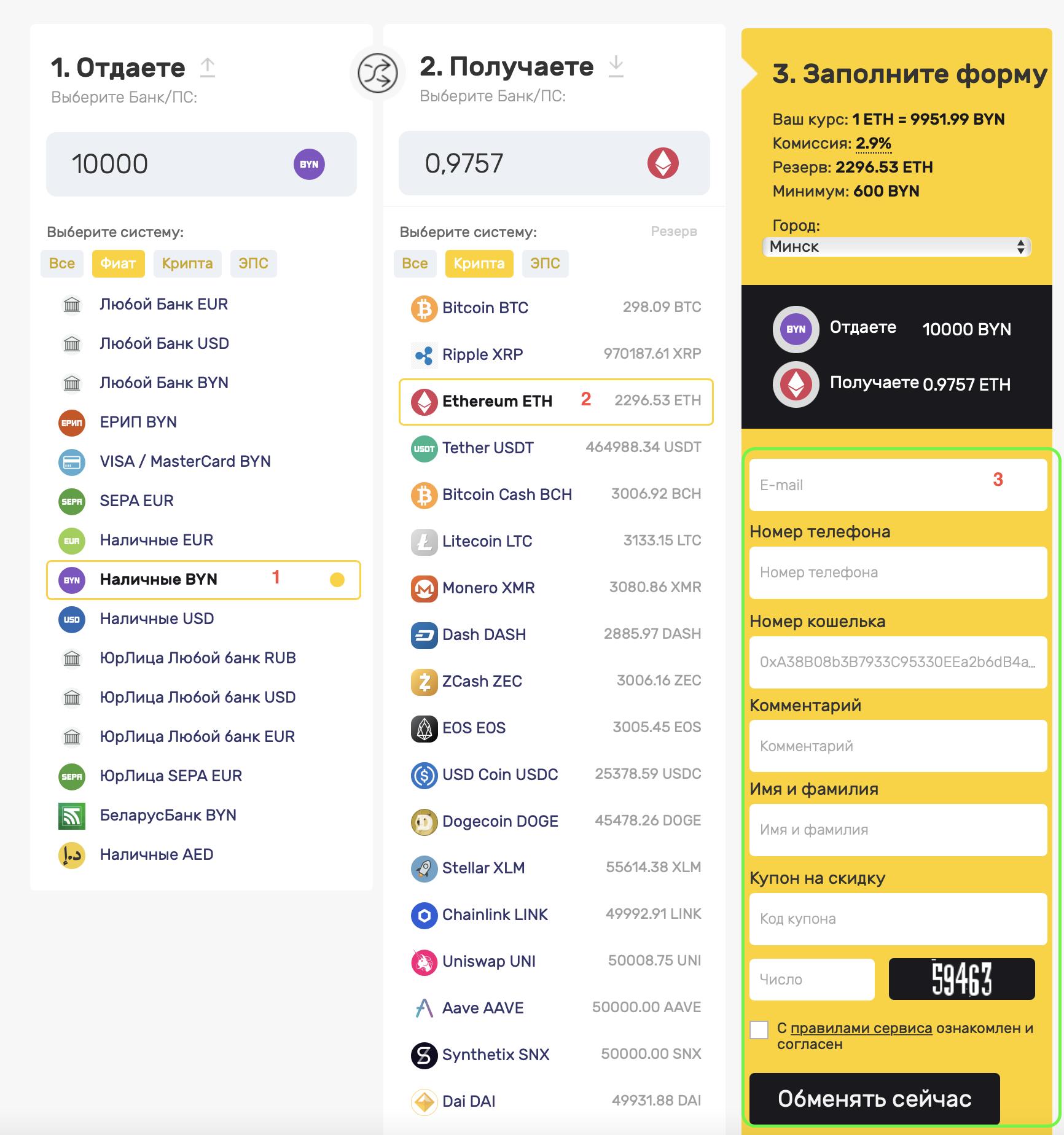Купить эфир за наличные в Минске