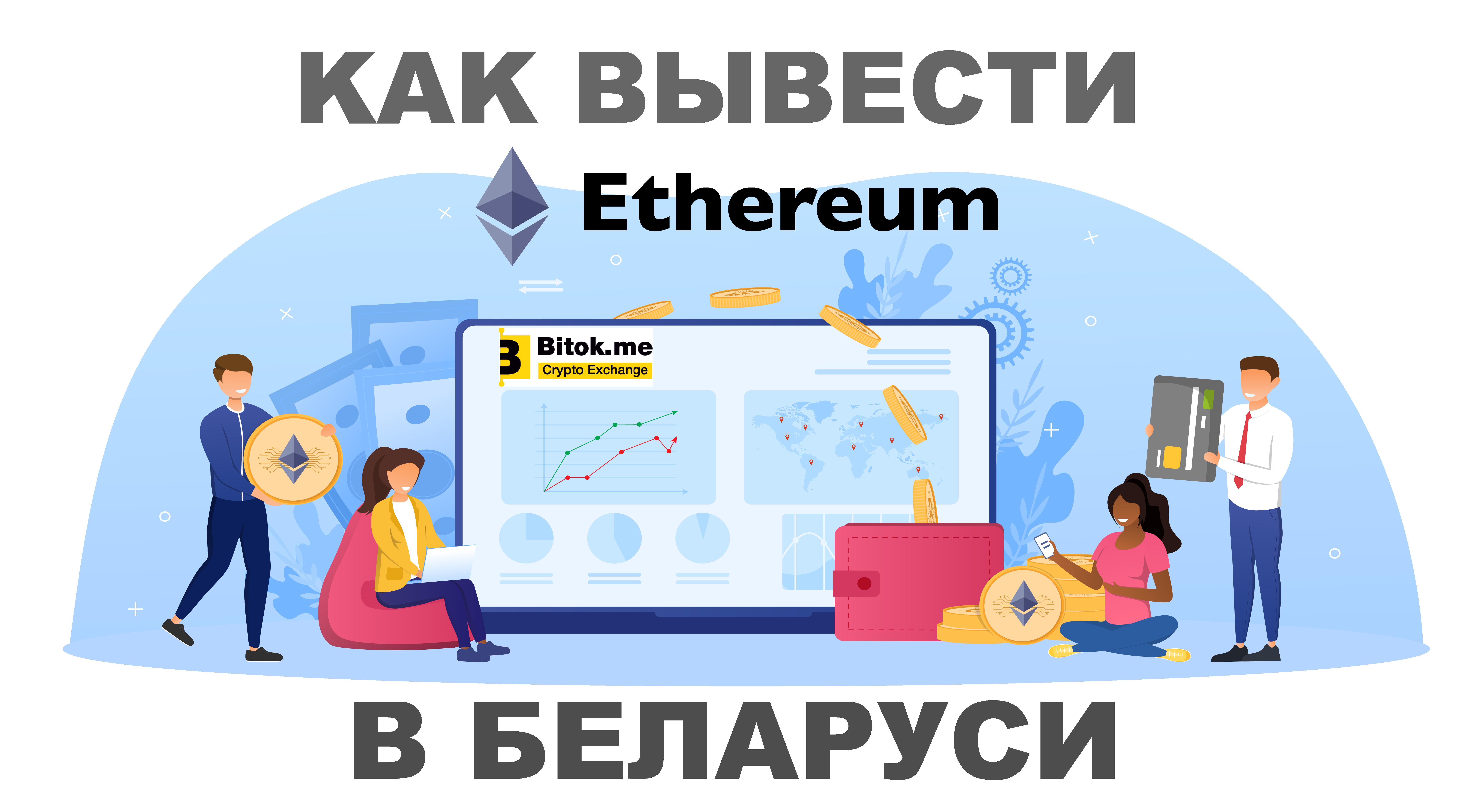 Вывод Ethereum в Беларуси