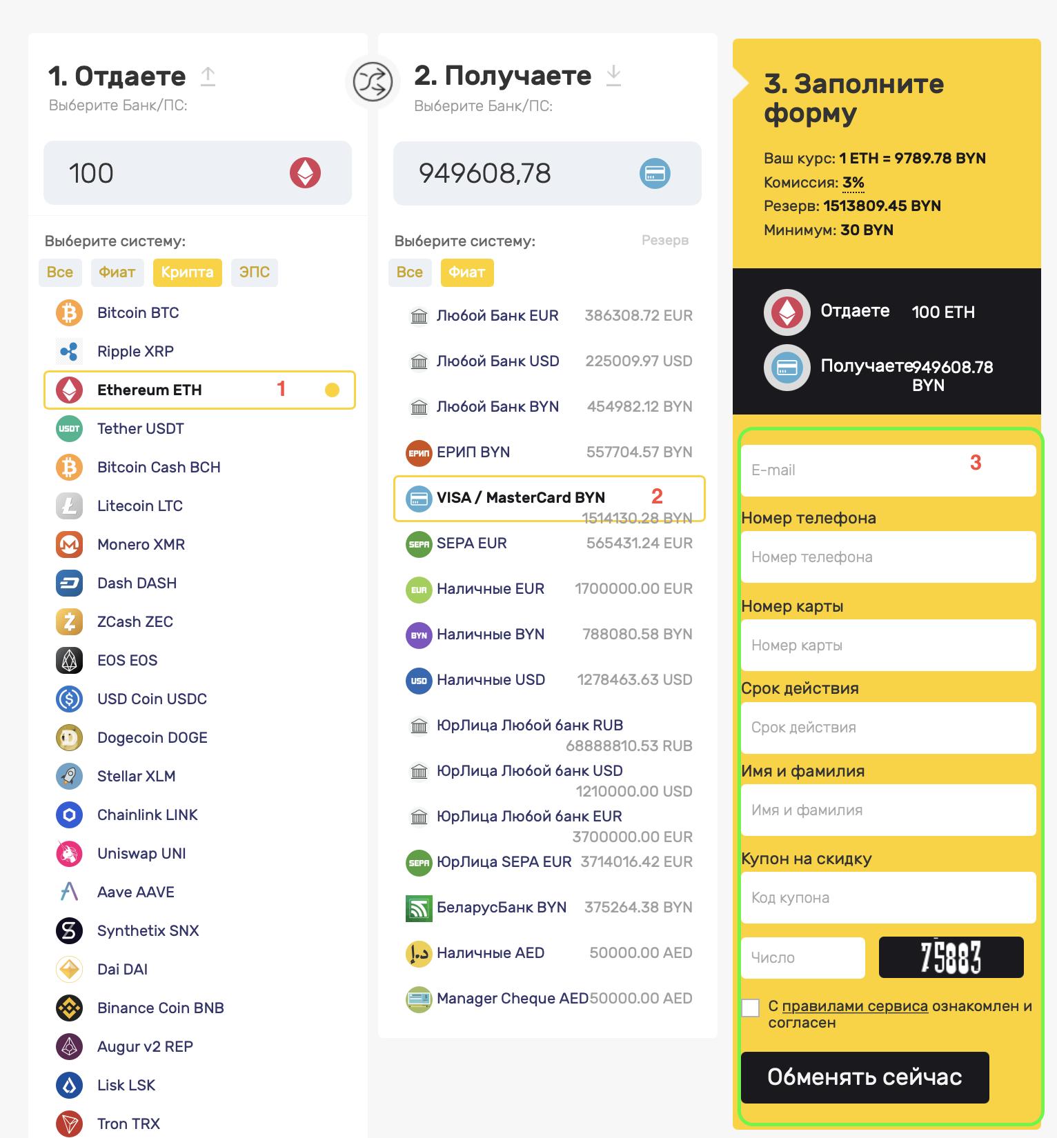 вывести эфир в Беларуси на карту