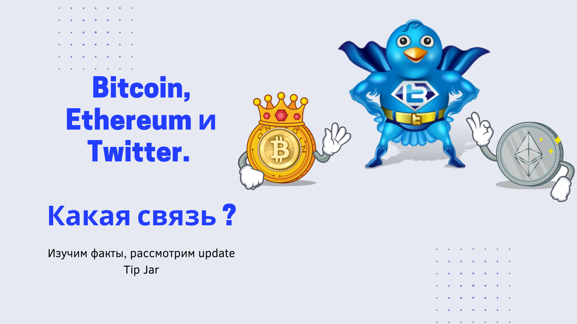 Twitter будет принимать Bitcoin и Ethereum?