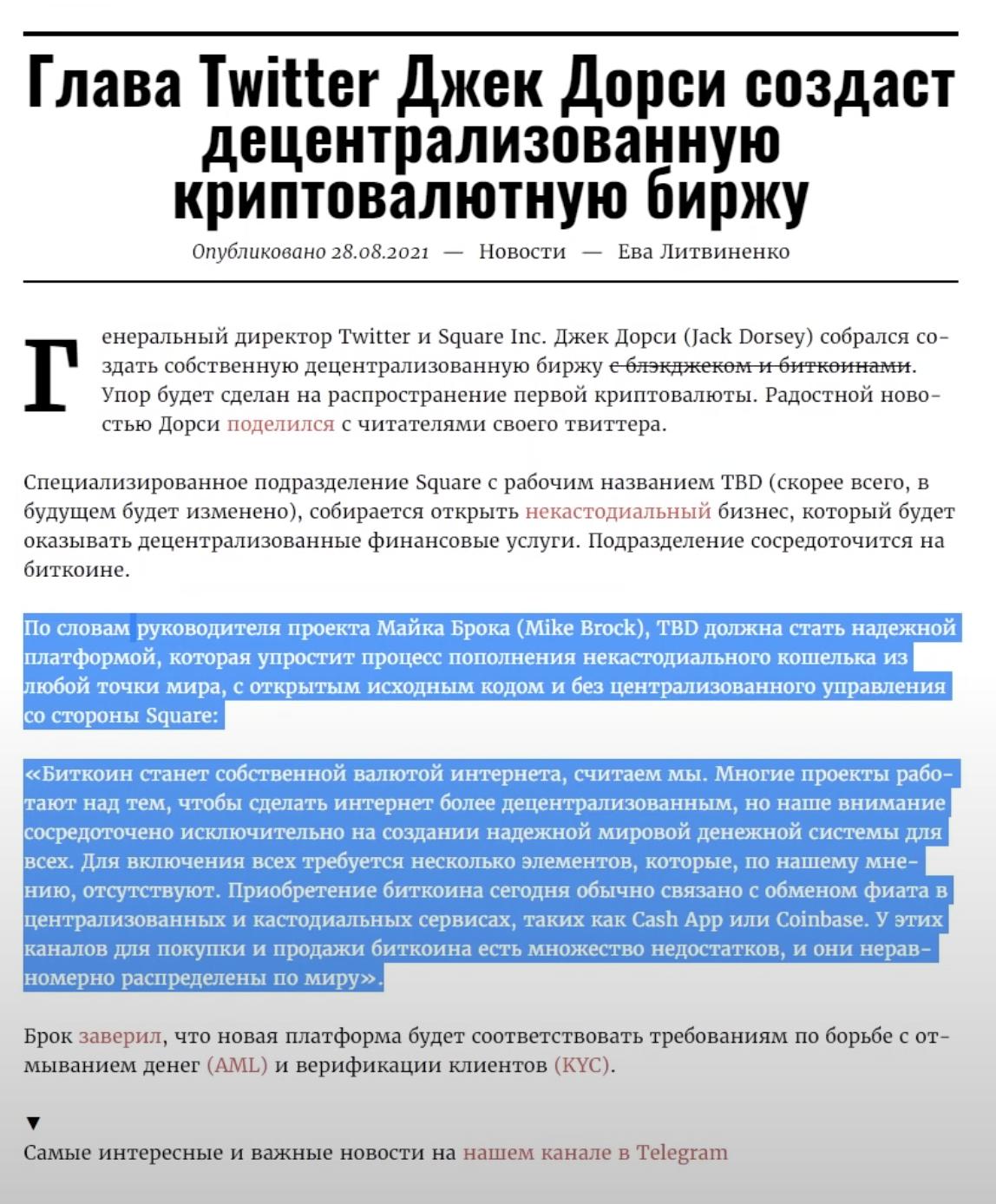 Обмен криптовалют в Беларуси